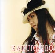 CD「KAKURENBO」
