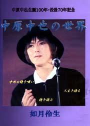 「中原中也の世界07」DVD